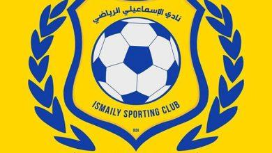 الإسماعيلي يتأهل عن جداره واستحقاق للدور الثامنة من البطولة العربية
