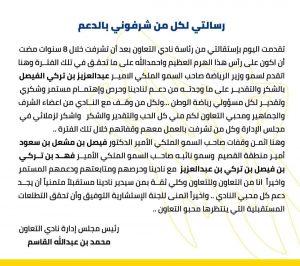 في بيان رسمي.. محمد القاسم رئيس نادي التعاون السعودي يعلن إستقالته من رئاسة النادي
