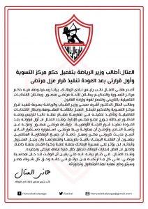 بعد قرار مركز التسوية.. هاني العتال يطالب بعزل مرتضي منصور