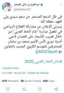بدءاً من الموسم الجديد.. كتابة الأسماء باللغة العربية علي قمصان اللاعبين في الدوري السعودي