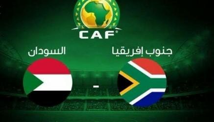 موعد مباراة السودان وجنوب أفريقيا ضمن تصفيات كأس الأمم الأفريقية