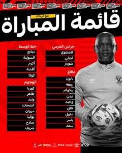 رسمياً..موعد مباراة الأهلي والزمالك في القمة 122 من الدوري