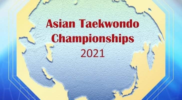 """لبنان تنظم بطولة آسيا للتايكواندو """"البرنامج الكامل للمسابقات"""""""