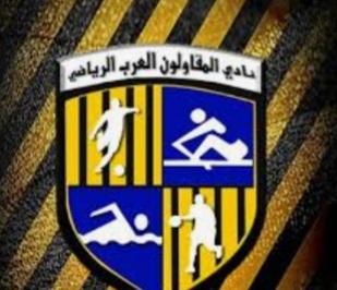 تشكيل المقاولون العرب أمام طلائع الجيش في الدوري المصري
