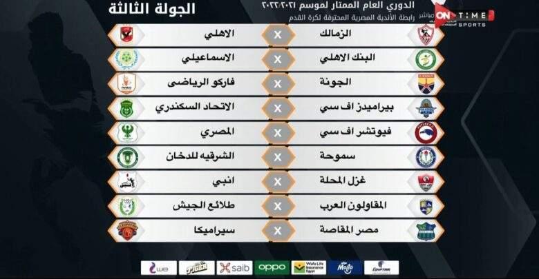 قرعة الدوري المصري